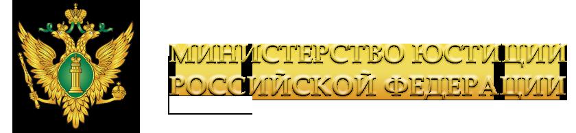 logo-минюст